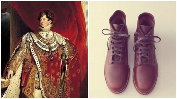 Комфорту каждой секунды нашей жизни, когда мы не босиком, мы обязаны Георгу IV.