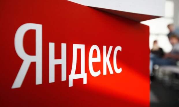 «Яндекс» сообщил об утечке данных 5 тыс. почтовых ящиков