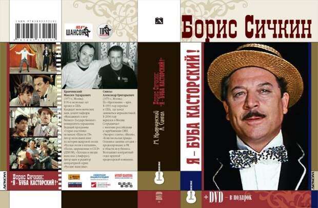 В творческом наследии Бориса Сичкина фильмы, песни, книги.