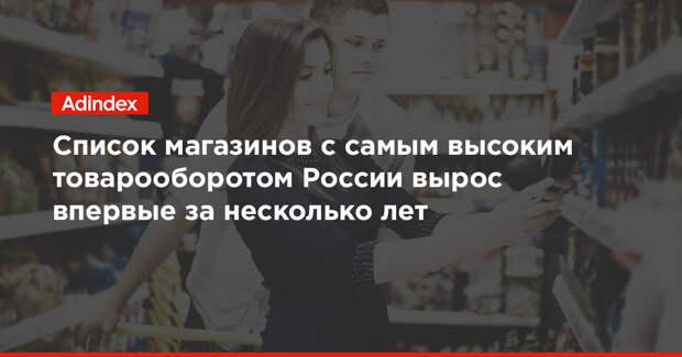 Список магазинов с самым высоким товарооборотом в России вырос впервые за несколько лет