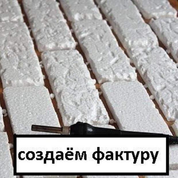 Мастер-класс по изготовлению декоративной кирпичной стены из пенопласта. Имитация кирпичной кладки