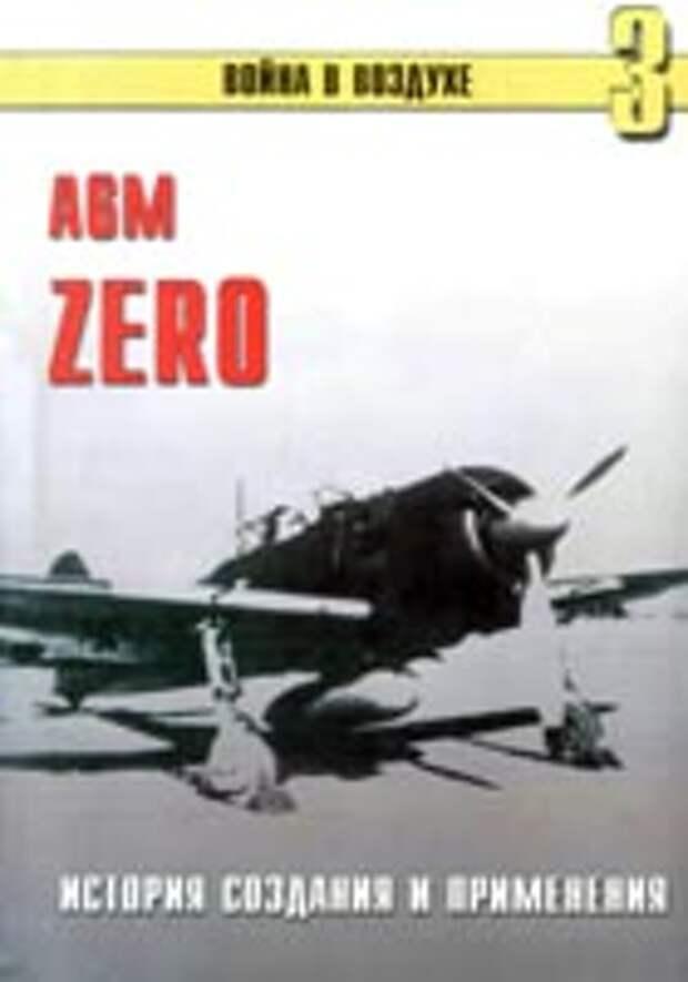 """A6M """"Zero"""". История создания и применения"""