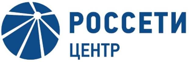 """Прибыль """"МРСК Центра"""" в 1 полугодии 2020 года выросла на 22%"""