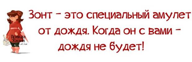 1377658447_frazochki-11 (604x196, 104Kb)