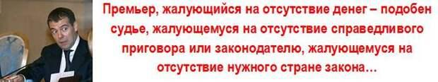 Медведев: отчёт-незачёт...