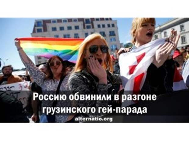 Россию обвинили в разгоне грузинского гей-парада