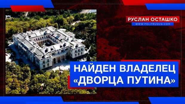 Найден владелец «дворца Путина»