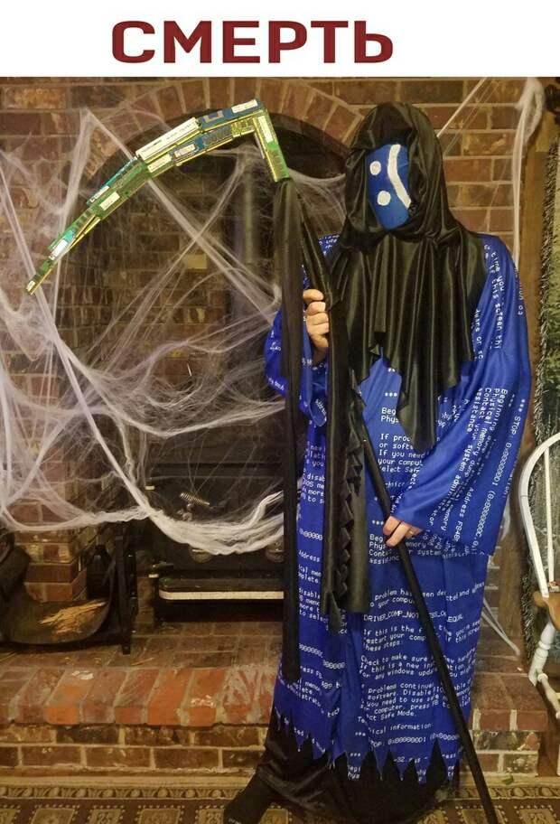 Современный костюм Смерти
