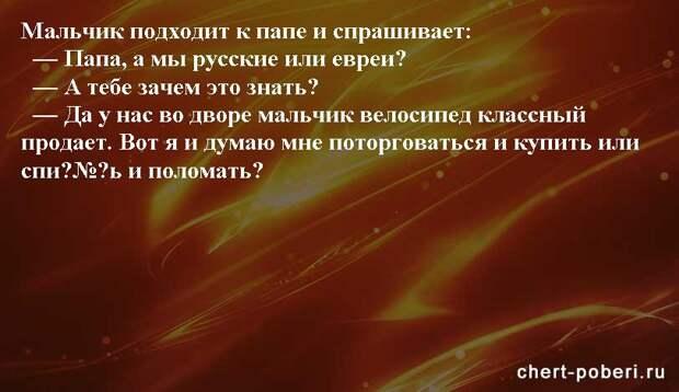 Самые смешные анекдоты ежедневная подборка chert-poberi-anekdoty-chert-poberi-anekdoty-20581112082020-7 картинка chert-poberi-anekdoty-20581112082020-7