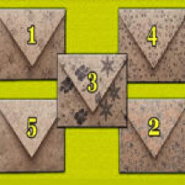 Тест: Выберите один конверт, и узнайте, что вас ожидает в ближайшее время.