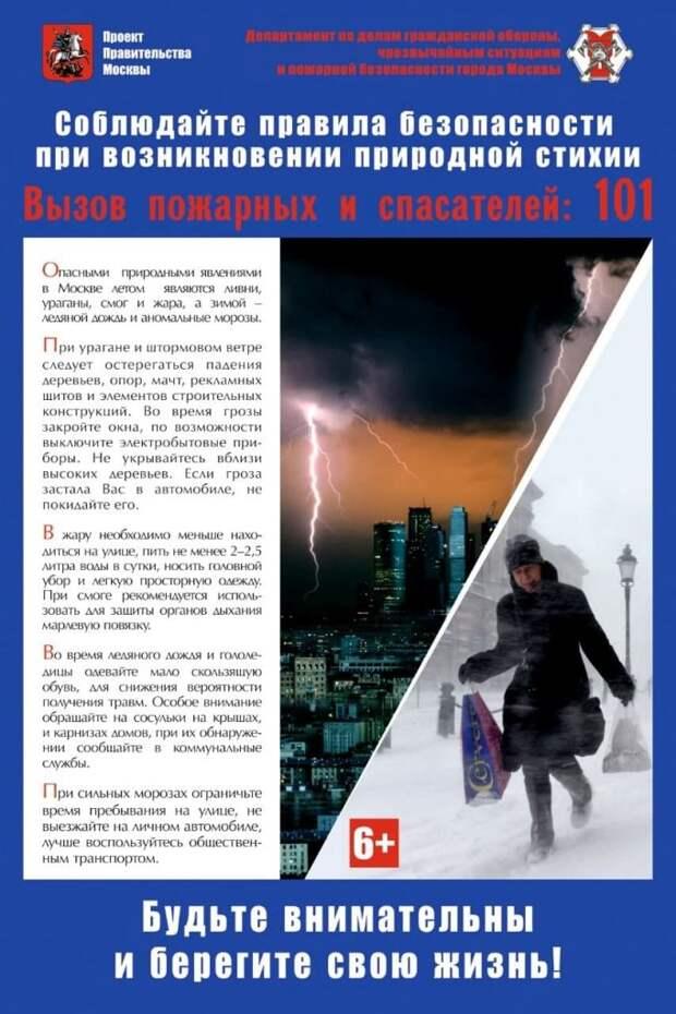 В МЧС по СЗАО рассказали о правилах пожарной безопасности