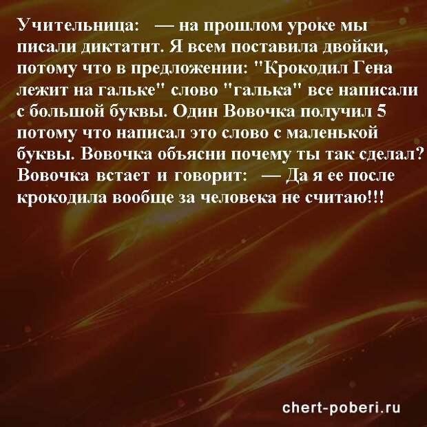 Самые смешные анекдоты ежедневная подборка chert-poberi-anekdoty-chert-poberi-anekdoty-29540230082020-20 картинка chert-poberi-anekdoty-29540230082020-20