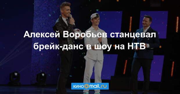 Алексей Воробьев принял участие в шоу «Ты супер! Танцы»