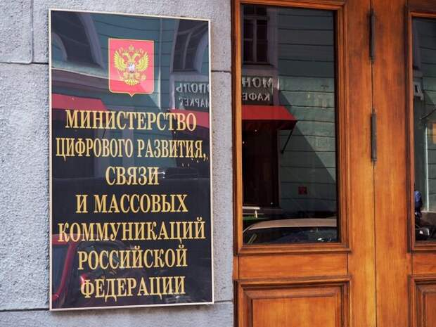 Николай Яцеленко назначен заместителем главы Минцифры