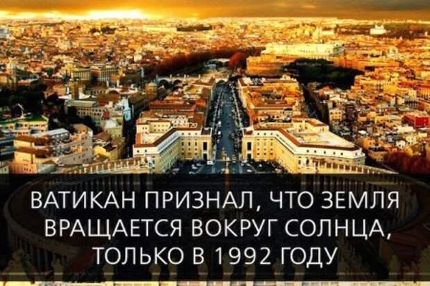 Ватикан признал вращение земли вокруг Солнца лишь в 1992 году