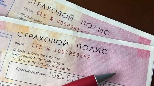 Страховщик назвал главные признаки обмана при покупке ОСАГО