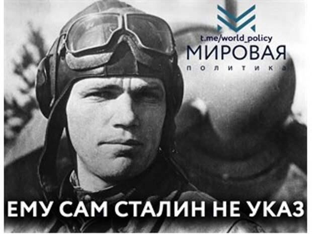 Ему сам Сталин не указ
