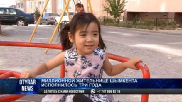 Миллионной жительнице Шымкента исполнилось три года