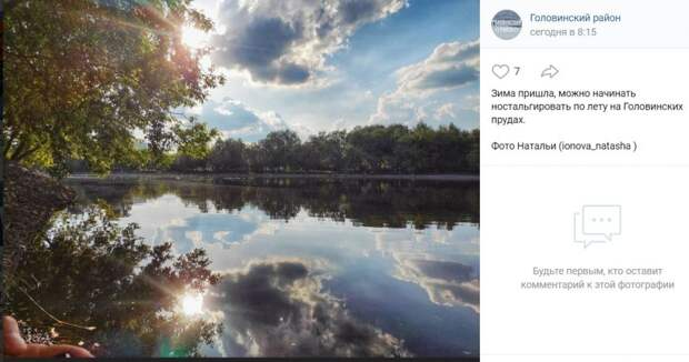 Фото дня: лето в отражении Головинских прудов