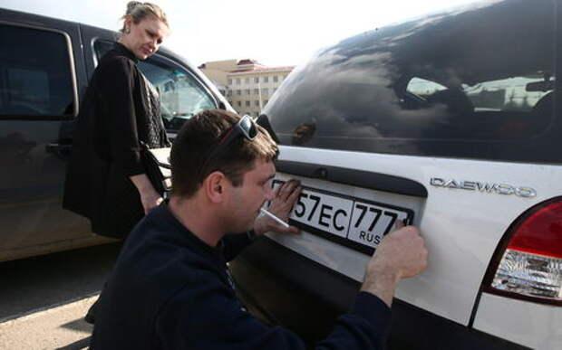 Реформа регистрации автомобилей: номера будут выдавать дилеры