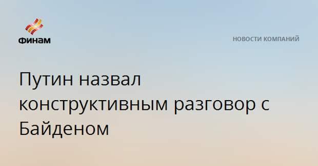 Путин назвал конструктивным разговор с Байденом