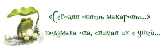 Устрой свою жизнь )))))
