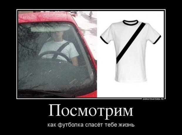 21. Про модную футболку. авто, девушки, демотиваторы, коты, прикол, юмор