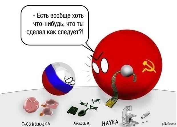 Когда Российская Федерация превзойдёт Советский Союз? Сколько ещё ждать?
