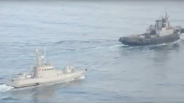 Попытка украинских кораблей прорваться через Керченский пролив закончилась провалом