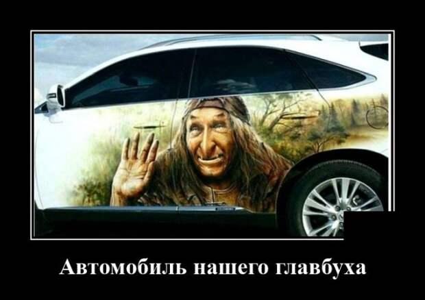 Демотиватор про автомобиль