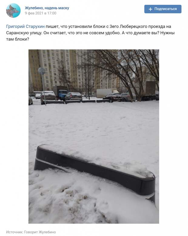 На газон Люберецкого проезда машины больше не заедут — управа