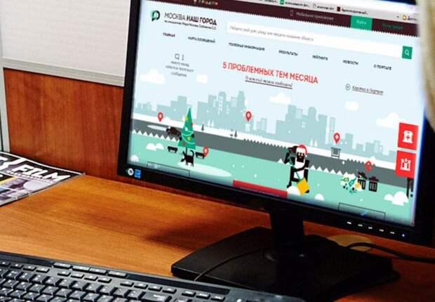 Более 300 раз за месяц обратились на портал «Наш город» жители Западного Дегунина