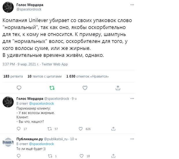 """Прогресс крепчал: отказ от слова """"нормальный"""""""