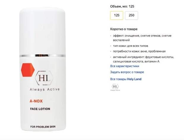 Не макияжем единым: лучшие лосьоны для ухода за кожей лица в 2021 году