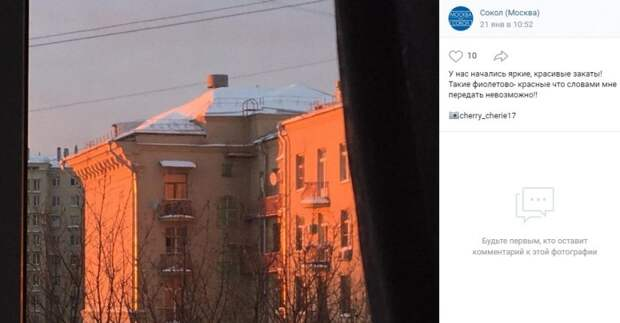 Фото дня: заходящее солнце в районе Сокол