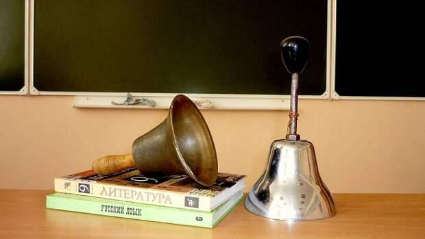 В российских школах отменят единый для всех классов звонок с урока