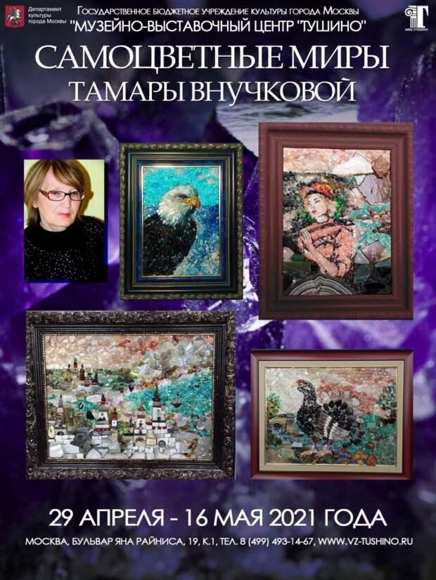 В культурном центре на бульваре Яна Райниса пройдёт выставка картин из самоцветов