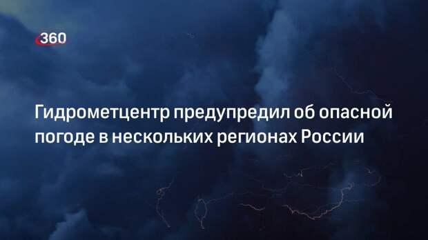 Гидрометцентр предупредил об опасной погоде в нескольких регионах России