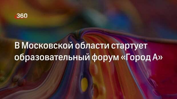 В подмосковном Красногорске стартует молодежный окружной образовательный форум «Город А»