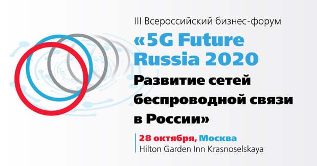 Форум «5G Future Russia 2020» пройдет в Москве в октябре
