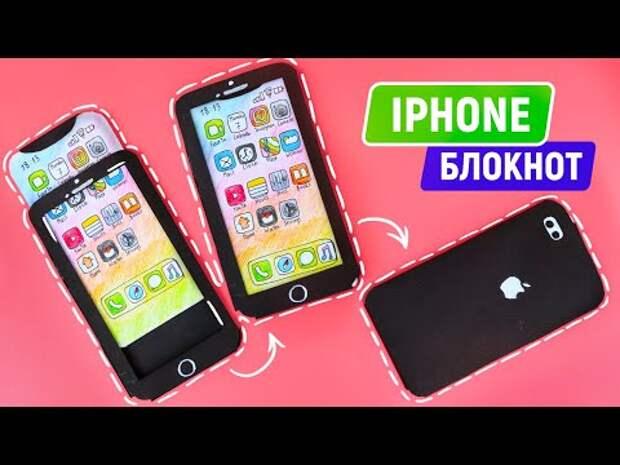 СУПЕР БЛОКНОТ ТЕЛЕФОН iPhone для школы своими руками Как сделать блокно...