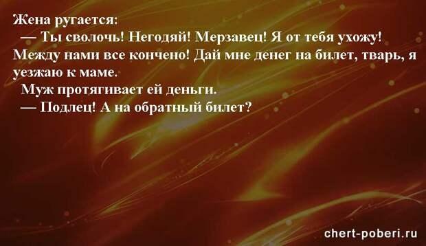 Самые смешные анекдоты ежедневная подборка chert-poberi-anekdoty-chert-poberi-anekdoty-09420317082020-16 картинка chert-poberi-anekdoty-09420317082020-16