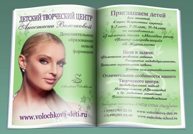 Какой заработок у Анастасии Волочковой и сколько она получает за эскорт услуги
