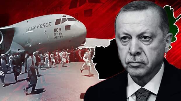 Жители Турции поставили Эрдогану ультиматум из-за наплыва афганских беженцев