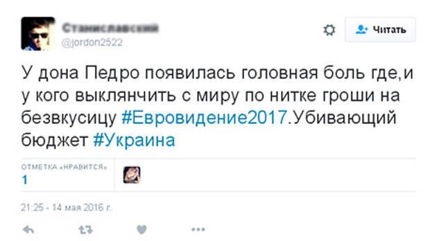 В Сети умоляют Россию не давать деньги Киеву на Евровидение-2017