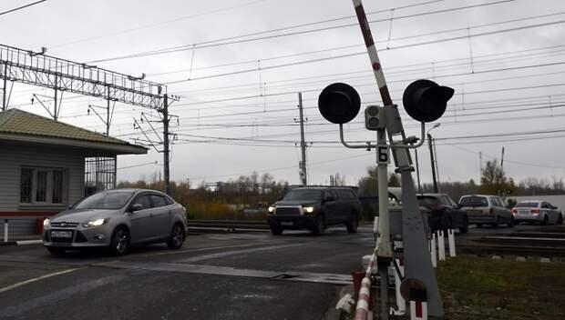 Движение через ж/д переезд в Подольске будет приостановлено в ночь на 24 мая