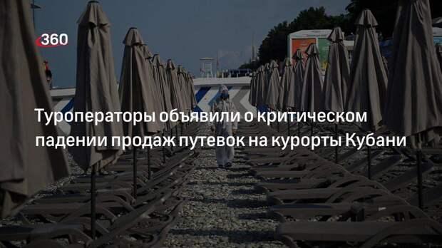 Туроператоры объявили о критическом падении продаж путевок на курорты Кубани