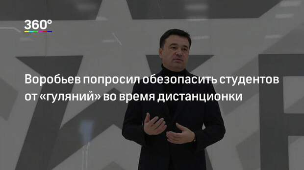 Воробьев попросил обезопасить студентов от «гуляний» во время дистанционки