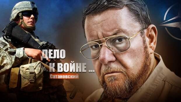 «К войне идем, к войне»: Сатановский назвал мрачный прогноз после нападок на Россию