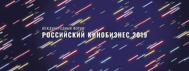 В Москве впервые открывается международный форум «Российский кинобизнес»